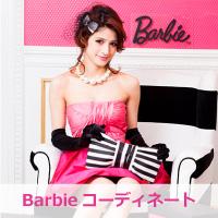 Barbieコーディネート
