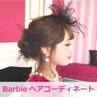 Barbieヘアコーディネート