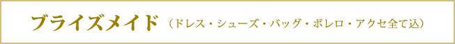ブライズメイド(ドレス・シューズ・バッグ・ボレロ・アクセ・花冠全て込)