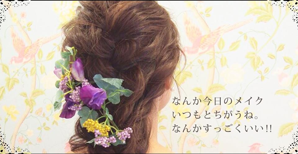 hairmake-main03