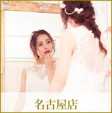 hairmake-nagoya