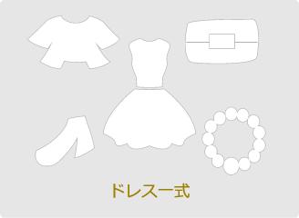 ドレス一式