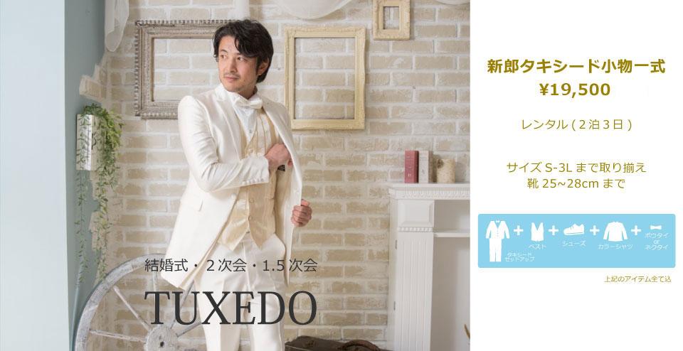tuxedo-main01