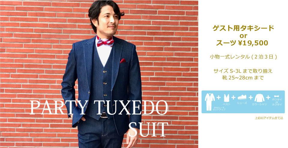 tuxedo-main02