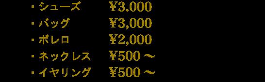+¥3,000(お1人様あたり)