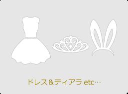 ドレス&ティアラetc…
