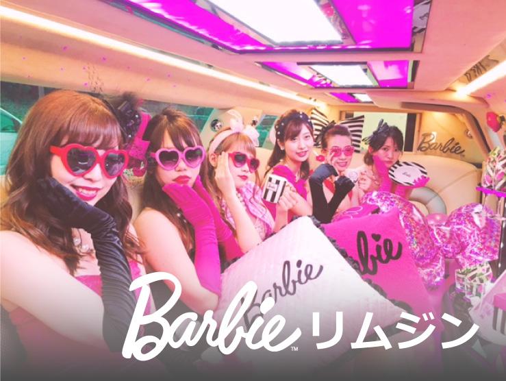 Barbieリムジン