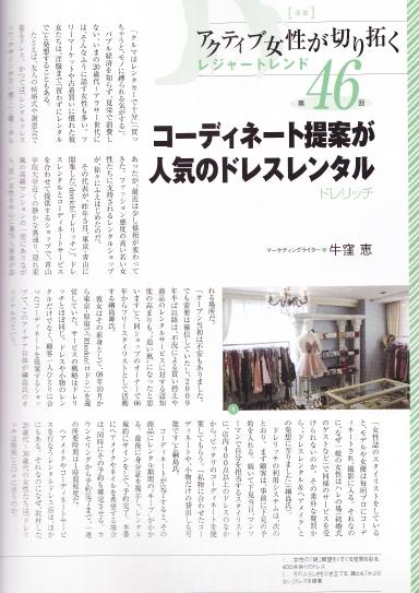 月刊レジャー産業資料 6月号