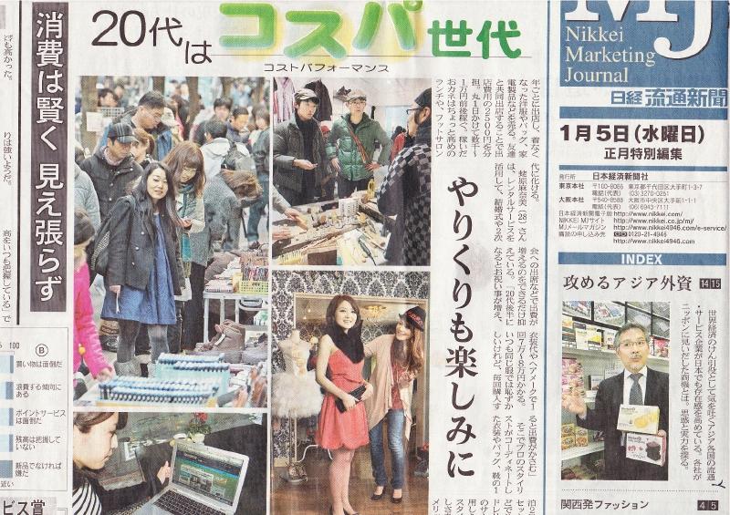 日経MJ 2011/01/05発売