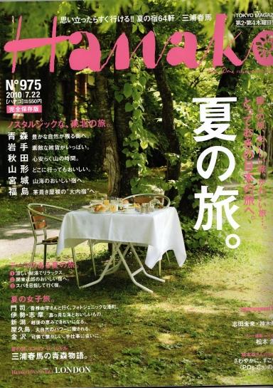 Hanako 2010年7月号